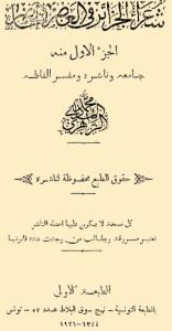 Šu'arā' al-ŷazā'irī fī-l-'aṣr al-ḥāḍir
