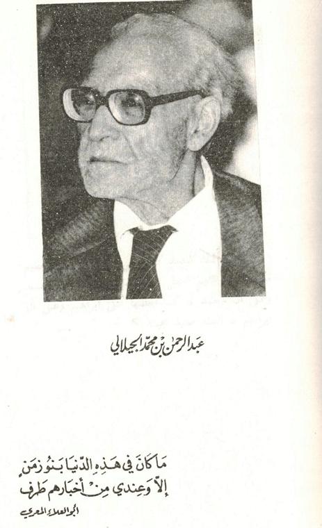Abd-al-Rahman_al-Yilali