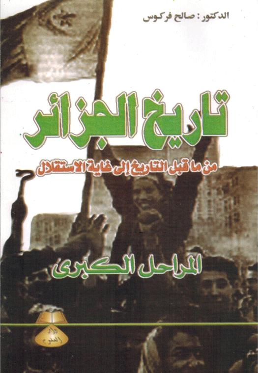Tarij_al-Yazair_Salih_Farkus
