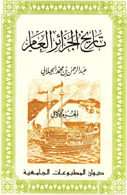 Tarij_al-Yazair_al-3Am