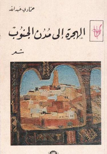 02.Al-hijra_ila_mudun_al-janub_W