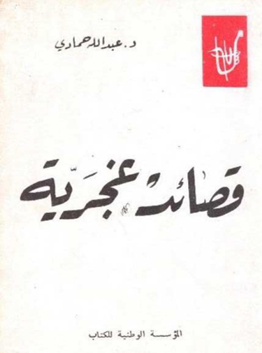 03.Qasaid_gadjariyya_W