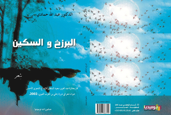 04.Al-barzakh_wa_al-sikkin_W