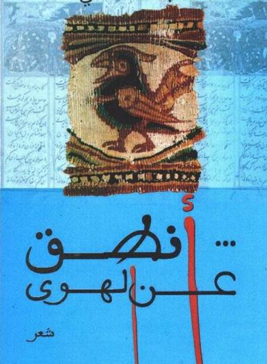 06.Antiqu_3an_al-hawaa_W