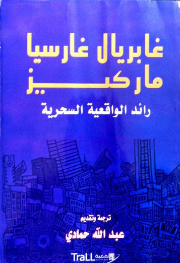 07.GGM-Raid_al-waqi3iyya_al-siHriyya_W