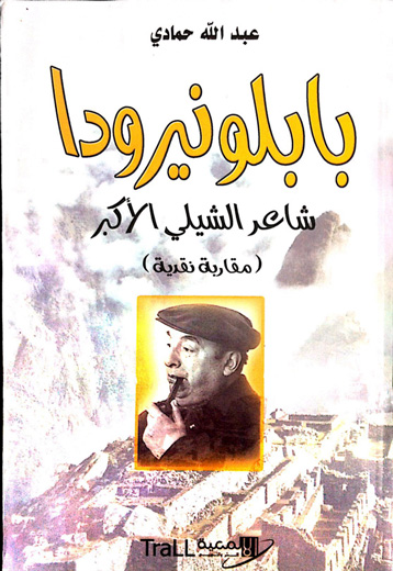08.Neruda-Sha3ir_al-Shili_al-Akbar_W
