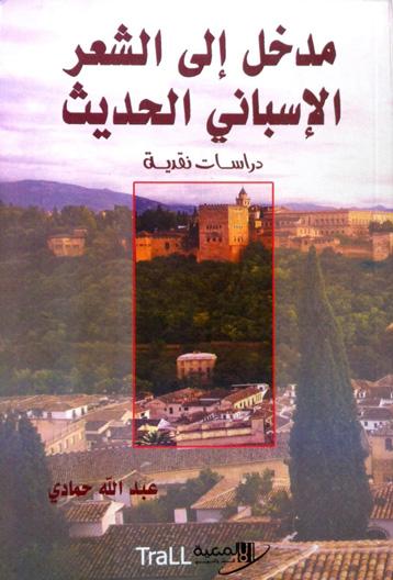 09.Madkhal_ila_al-shi3r_al-andalusi_al-hadith_W