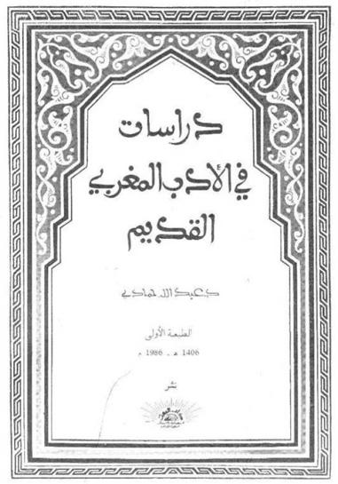 10.Dirasat_fil-Adab_al-maghribi_al-qadim_W