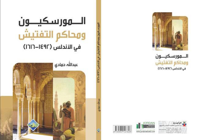 11.al-muriskiyyun_wa-mahakim_al-taftish_W