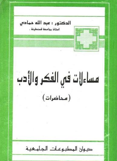 13.Masailat_fil-fikr_wal-adab_W