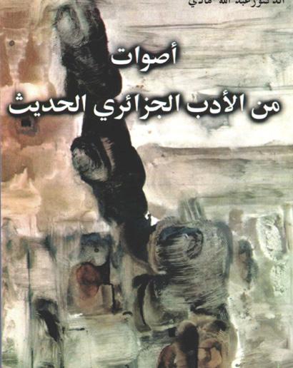 14.Aswat_min_al-adab_al-djazairi_al-hadith_W