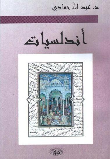 15.Andalusiyat_W