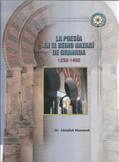16.La_poesia_en_el_reino_de_Granada_W
