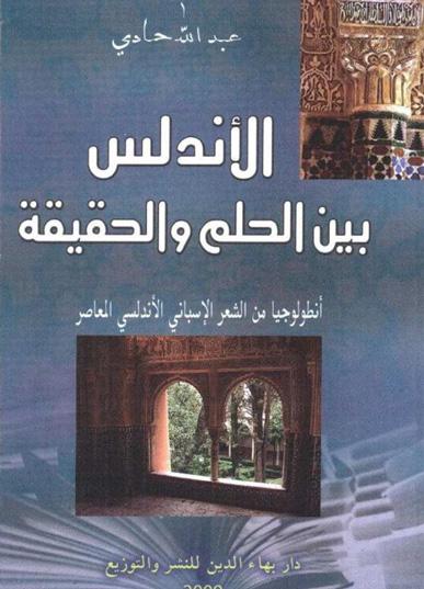 17.Al-andalus_bayna_al-hilm_wa_al-haqiqa_W