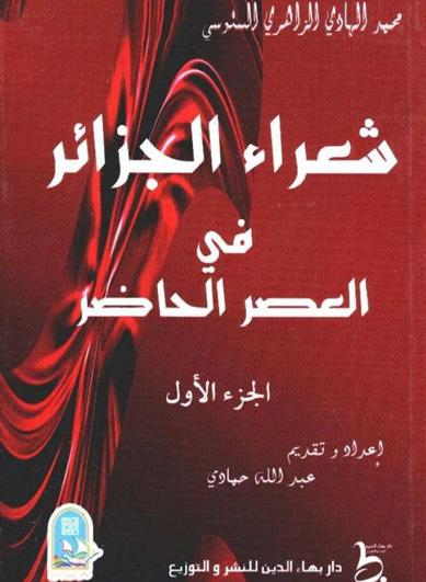 18.Shuara_al-djazair_fi_al-asr_al-hadir_W