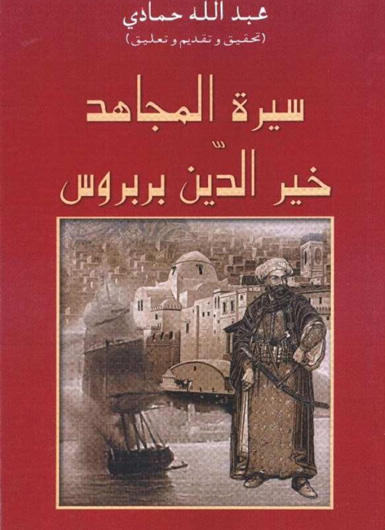 19.Sira_al-mudjahid_Khayruddin_Barbarus_W