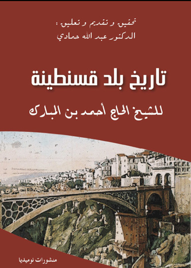 20.Tarikh_balad_Qusantina_W