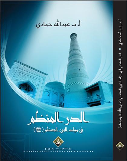 21.Al-dar_al-munzhim_W