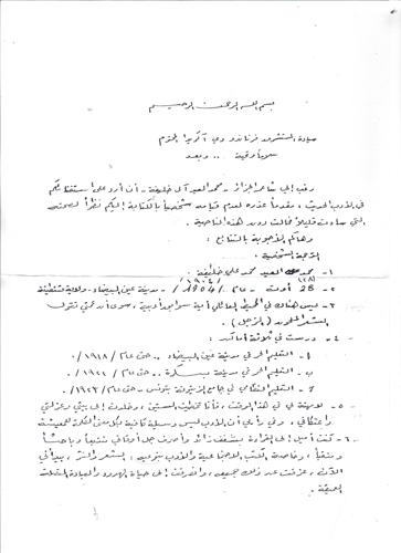 Primera página de Muhammad al-Id